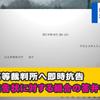 平成28年5月23日付即時抗告状に対する組合の答弁書
