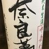 福島県『奈良萬 中垂れ 純米無濾過生原酒』をいただきました。