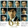 映画「64」前編を観る。