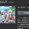 近年稀に見るコアでバカなアニメ【アニメレビュー】『ばくおん!!』
