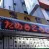 横浜の「豚の味珍」で足、頭、耳、舌、尾、胃他。