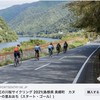 「江の川桜サイクリング2021」広告配信しています。