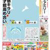 読売ファミリー8月30日号インタビューは、Sexy Zoneの松島聡さんとマリウス葉さんです