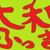 横浜DeNAベイスターズ 8/4 広島東洋カープ14回戦