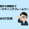 SWOT分析とは?読み方から分析方法まで徹底解説!