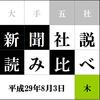 NHKはネットにいく?カジノはどう進む?|社説読み比べ2017/8/3(木)