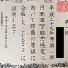 漢検準1級合格体験記&勉強のポイント
