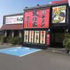 【オススメ5店】佐渡・新潟県その他(新潟)にあるラーメンが人気のお店