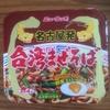 まぜそばのカップ麺!?ニュータッチの「名古屋発 台湾まぜそば」が意外と美味い!