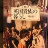 『英国貴族の暮らし』田中亮三