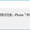 iPhoneとiTunesとの同期不可