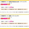 【ハピタス】J-WESTカード ベーシックで1,600pt(1,600円)♪
