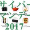 アマゾン年末ビッグセール「サイバーマンデー2017」始まる! (12/11まで)