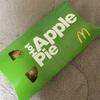 マックのアップルパイを食べたぞ!