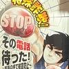 振り込め詐欺は英語で何と?【がんばれ元気】で入江聖奈選手と鳥取県と静岡県も学びます