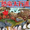 むかわ竜全身骨格図も掲載した「はじめての恐竜図鑑」