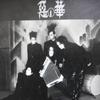 奇跡のバンド BUCK-TICK~刺さるコンテンツ(8-2)
