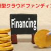 不動産投資型クラウドファンディングとは?