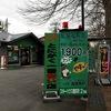 #軽井沢 #レンタルスキー や #レンタルボード がとにかく安い! #軽井沢プリンスホテルスキー場 ・スノーパークへ行く前に!