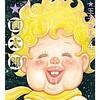 「星の王子さま4巻感想 まさかのマッスル・ドッキング、からの酷過ぎる返礼漫画」