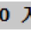 FX年間収支(前回比+9千円)