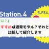 PS4のおすすめは通常モデル?それともPro?比較して紹介します