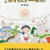 VERY誌面で小島慶子サンもバッシングした「のぶみ」の「このママにきーめた!」という絵本