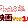 2019年公開映画 個人的なベスト10
