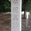 下岡崎羽黒神社(常陸下館七羽黒)