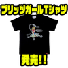 【O.S.P×bassmania】コラボアパレル第二弾「BLITZ GIRL Tシャツ」発売!