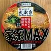 【 寿がきや 吉祥寺 武蔵家 監修  家系MAX  】武蔵家のカップ麺にめちゃ期待MAX‼️