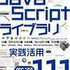 JavaScript ライブラリ111個を紹介する書籍を書きました
