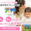 【天神幼児版】株式会社タオ デジタル家庭学習教材