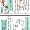 【バンギャ漫画】SNSで出会った人達3