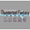 霜月かいり先生が描く、『Thunderbolt Fantasy 東離劍遊紀』の外伝がチャンピオンクロスにて連載開始!