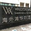 【上海】Waldorf Astoria Shanghai on the Bund(ウォルドルフ アストリア 上海  オン ザ バンド)