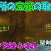 【聖剣伝説3 リメイク】 取りにくい2個の宝箱の取り方 ドワーフのトンネル #3