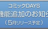 【特報】5月にお得な新機能、追加予定!