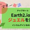 Earth2.io|ジュエルを掘れ!