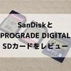 SandiskとPROGRADE DIGITALのSDカードを使ってみた