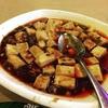 麻婆豆腐を作ったった