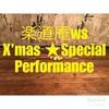 2017.Rakudoan WS Christmas Special Performance   楽道庵WSクリスマススペシャルパフォーマンス