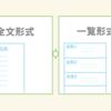 【はてなブログPro】回遊率UP策 パソコンのトップページを「全文形式」から「一覧形式」に