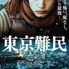 映画「東京難民」を観ました。