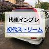 【代車インプレ】初代ホンダストリームのインプレッション