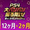 PS Plusに加入するなら今!12ヶ月利用権にさらに2ヶ月分がついてくる!!
