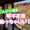 【香川県】琴平花壇宿泊レポート。こんぴら温泉旅行の旅館は最高でした。
