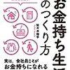 【感想】お金持ちの習慣を知れる本「お金持ち生活の作り方」