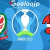 UEFA欧州選手権2020 ‐ ウェールズ代表 VS スイス代表 の試合プレビュー