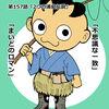 「まいど君がゆく」最新作157話更新されております!浦島太郎伝説の一致とは?
